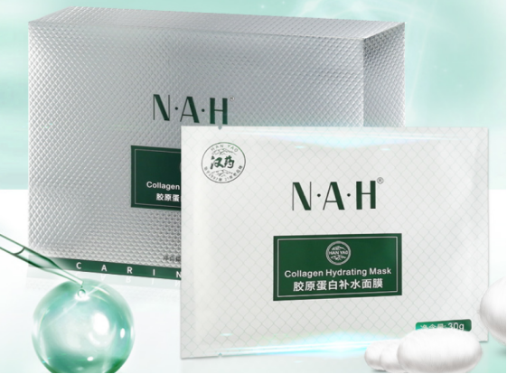 本土药妆市场持续增长,汉药NAH脱颖而出成大众焦点