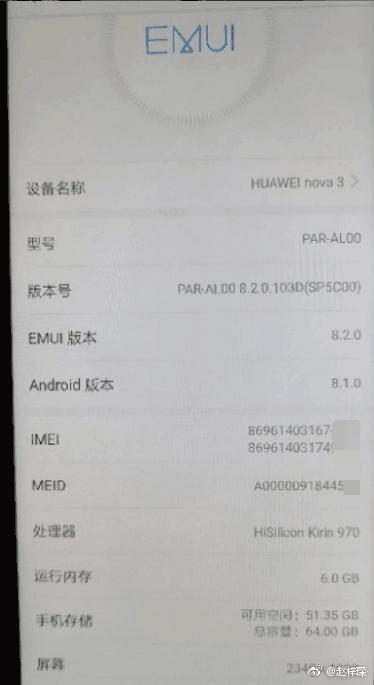 华为nova3谍照确认麒麟970 预装EMUI8.2系统+6GB内存或2999起售