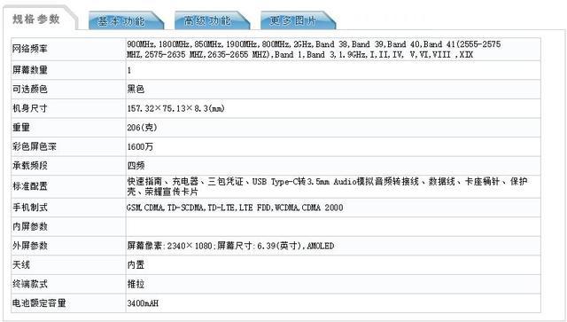 工信部公布荣耀Magic 2详细规格 3D人脸识别+16MP+24MP+16MP三摄