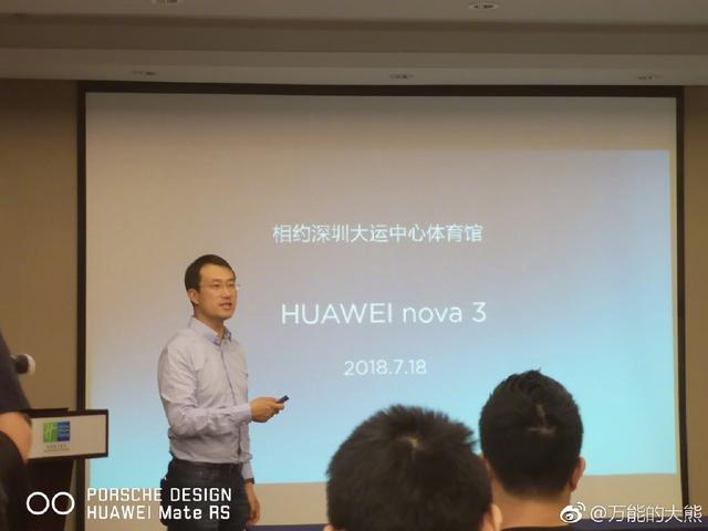 华为nova 3确认发布时间 标配2999元起售 还有麒麟710同步登场