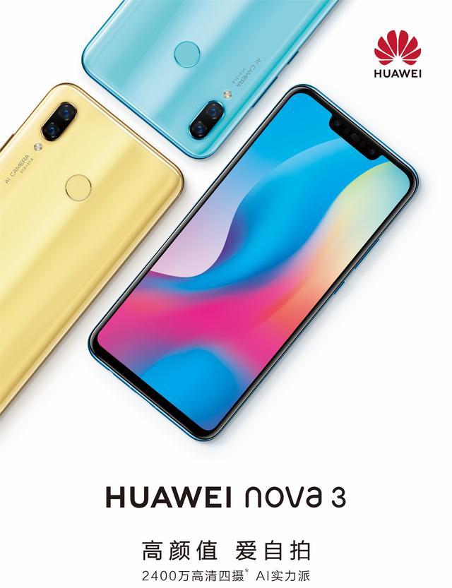 华为nova3i真机谍照曝光 首发麒麟710+金属机身 或售2000元左右