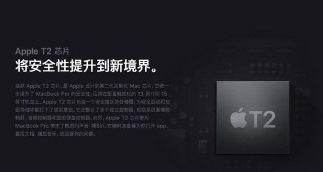 MacBook Pro 2018升级Mojave那些坑