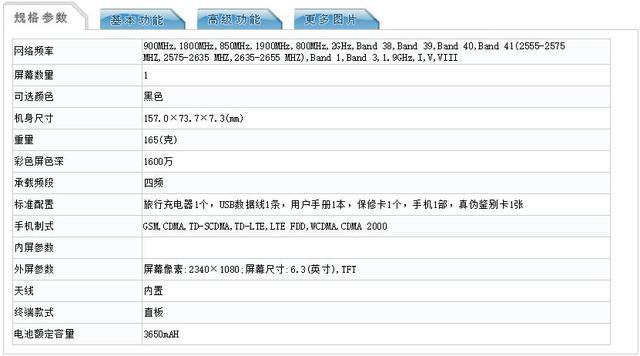 工信部公布华为nova3规格配置 麒麟970+6.3寸全面屏 或2699起售
