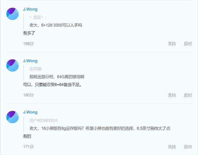 黄章爆料魅族16将增6+64GB低配版 标配价格不超过3000元