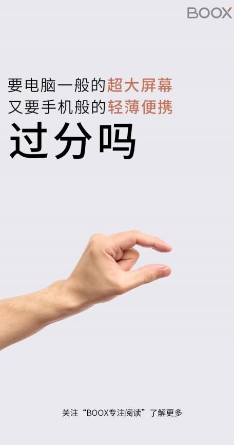 BOOX将有一款炸弹式13.3寸电纸书新品Max3即将上市?!
