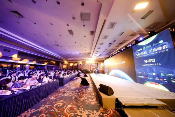 2019气候创新时尚峰会在京举办 聚焦环保新举措