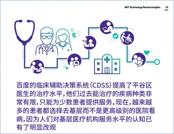 """稳坐中国""""AI第一""""宝座的百度,如何在医疗落地中塑造社会价值?"""