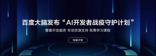 """从抗疫到财报,百度AI的阶段性""""交卷"""""""