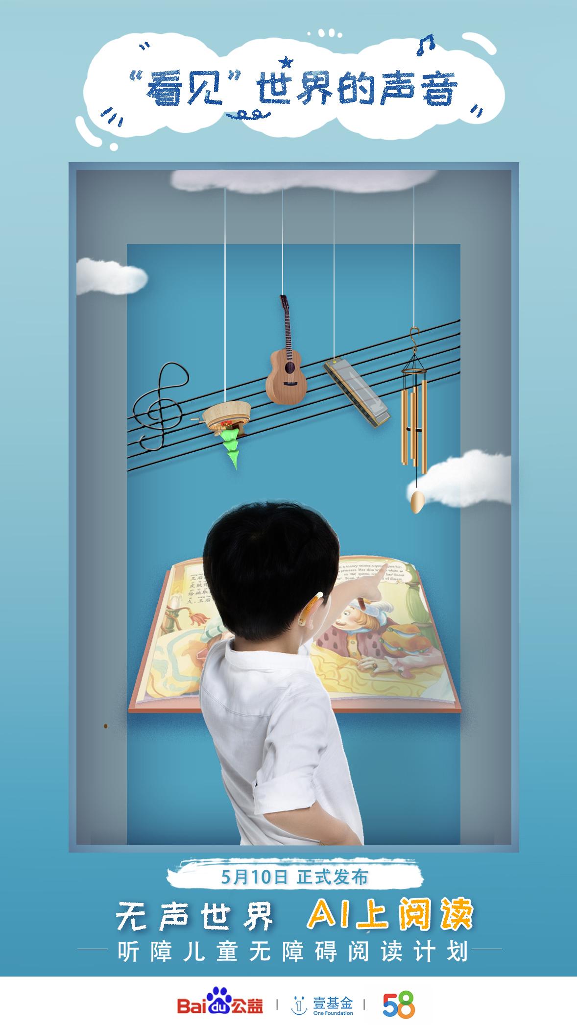 """让听障儿童""""看见""""世界的声音,百度用AI开启一扇窗"""