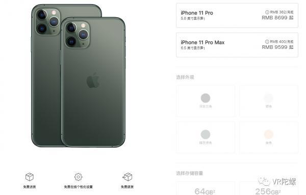 """一文看完苹果发布会:""""浴霸""""登场,5499元起售丨VR陀螺"""