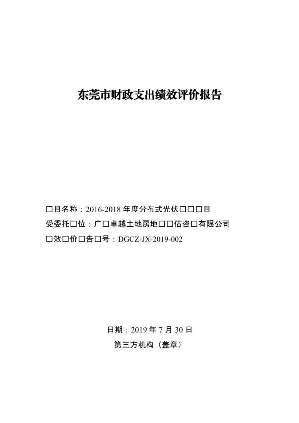 東莞:2016-2018年度分布式光伏發電項目績效評價報告公布