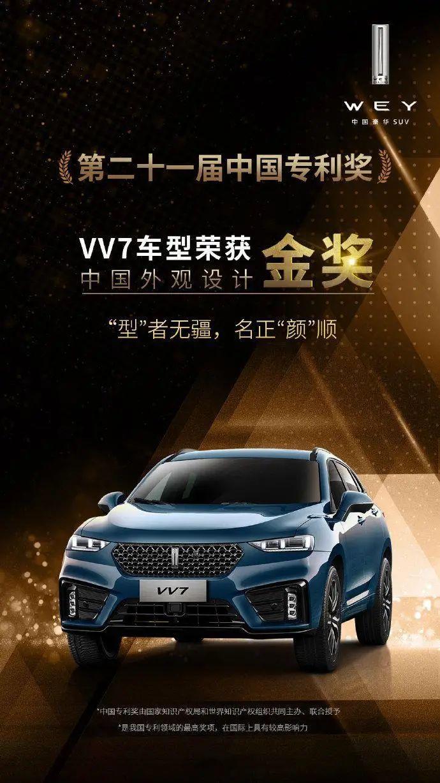 """中国品牌SUV的实力担当,VV7树立""""颜值标杆"""""""