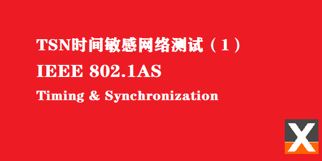 TSN测试之IEEE-802.1AS Timing and Synchronization