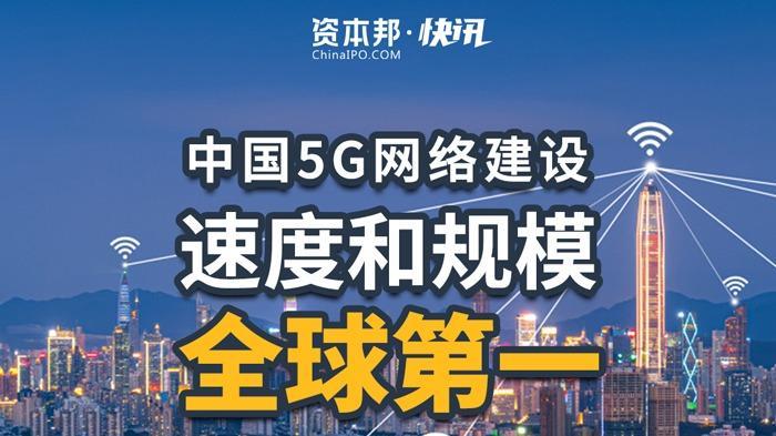 中国5G网络建设速度和规模全球第一