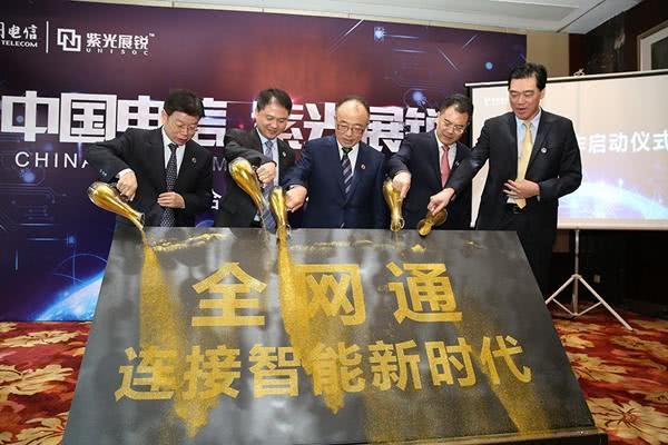 紫光展锐与中国电信全网通合作仪式透露的信息
