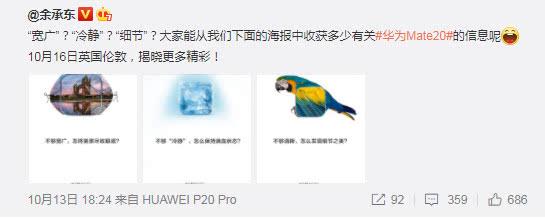 华为高端机mate20遇到了冲击高端手机市场的好时机