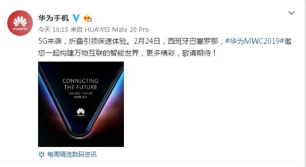 华为将在MWC2019上发布5G折叠屏手机,与三星争第一