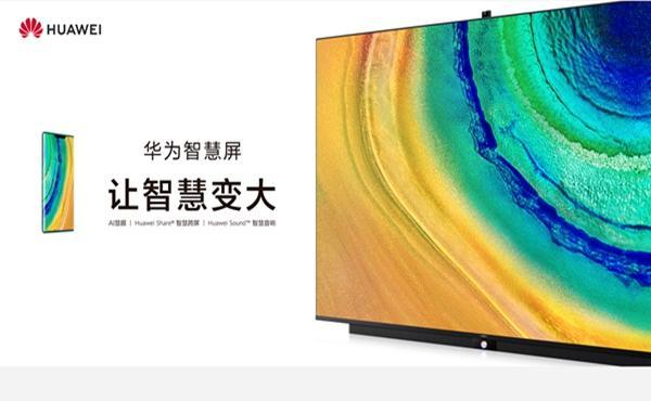 华为电视依靠创新不可行,选择降价与其他电视企业竞争