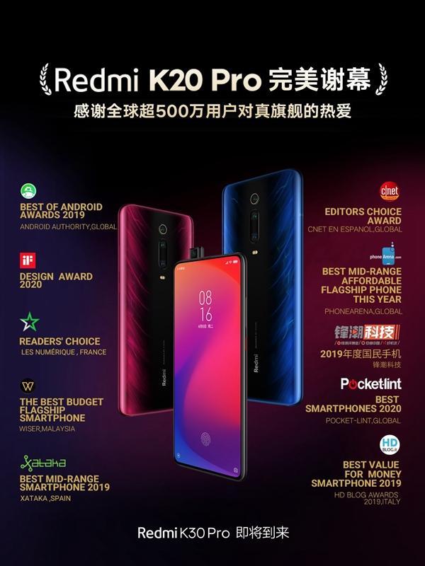 一代机皇Redmi K20 Pro销量破500万 Redmi K30 Pro即将正式发布