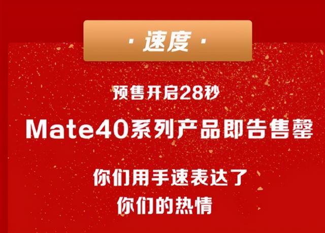 如果黄牛疯狂炒作mate40,你会买mate40还是iPhone12?