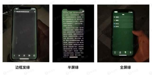 苹果承认部分iPhone12屏幕泛绿问题,对LGD是重大打击