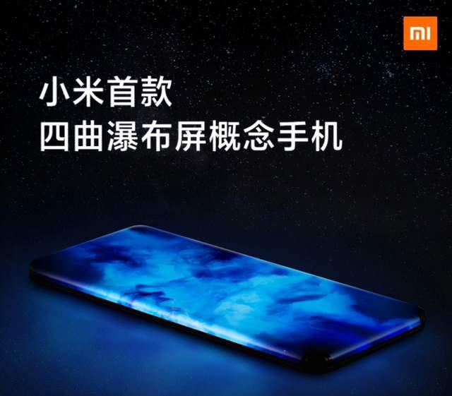 小米瀑布屏手机可能仅仅是宣传概念,或许没有量产意义