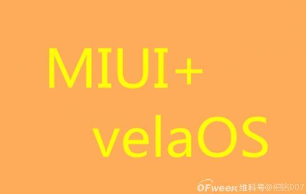 小米为何拒绝鸿蒙?它已决定以MIUI+velaOS走向世界