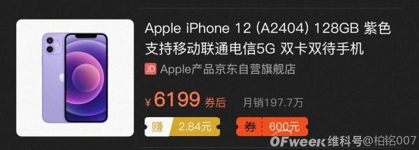 小米虽然夺得了618第一,但是单款手机销量王者还是苹果