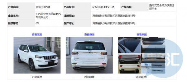 第316批公示:145款车型入列,广汽菲克/一汽-大众加码新能源
