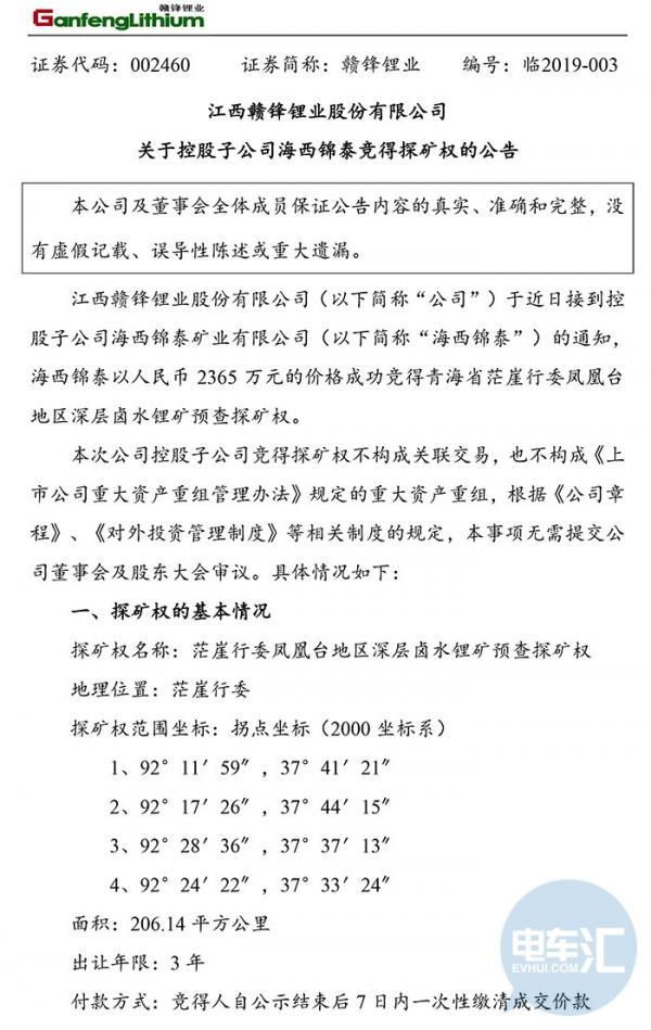 国内|赣锋锂业公告 子公司获青海深层卤水锂矿预查探矿权