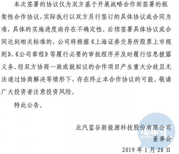 """北汽与华为""""1873戴维森创新实验室""""正式揭牌成立"""