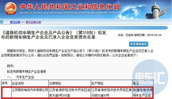 """江苏敏安成第12家获发改委和工信部""""双资质"""" 车企"""
