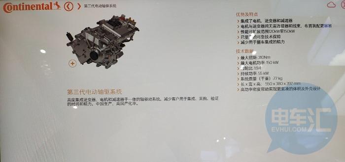 大陆集团:继续扩大在华投资,迎接电动化高增长新商机