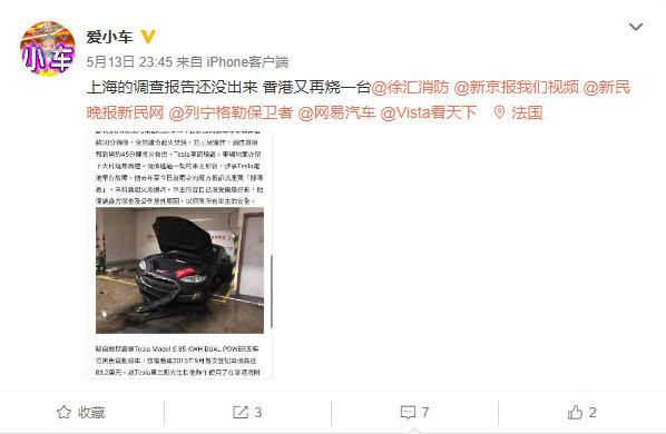 特斯拉上海自燃调查报告还没出来,香港又烧一台!