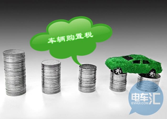 车辆购置税新政:由指导价交税变为开票价交税