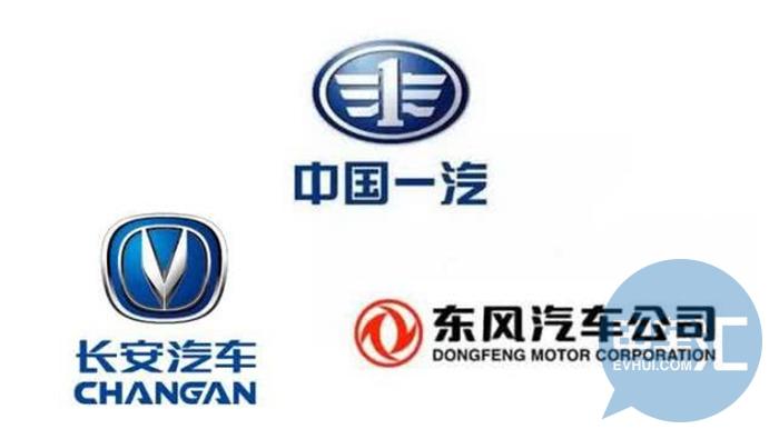 合伙成百亿出行公司,一汽&东风&长安整合工程或提速