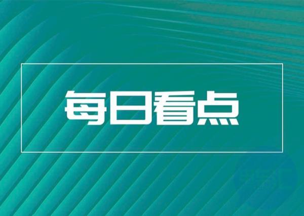 新势力艾康尼克拿到资质 新能源汽车项目落户天津静海等7条快讯