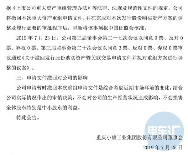 小康股份将对收购东风小康50%股权的重组方案进行调整