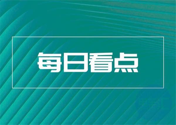 比亚迪宣布将于2020年推出下一代电池组;国产Model 3运离上海工厂,首批订单交付在即等7条快讯