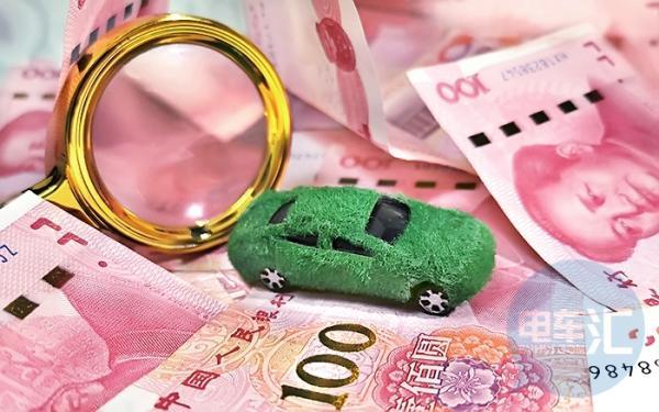 预拨付138亿,2018年新能源汽车补贴资金初审结果公示