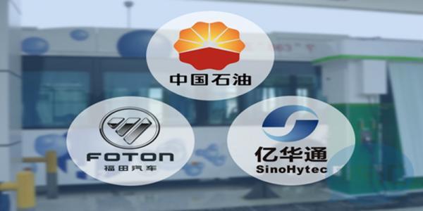 北汽福田、中石油、億華通共建加氫站,力推北京氫能汽車商業化