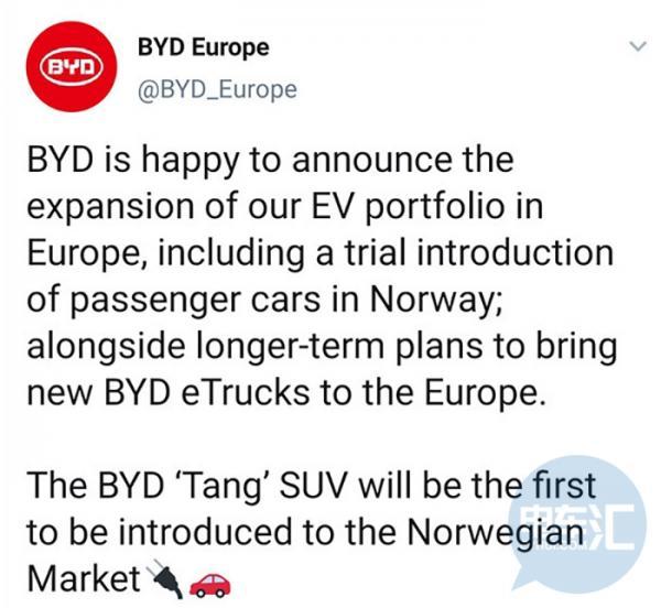 比亚迪宣布将进军欧洲电动汽车市场