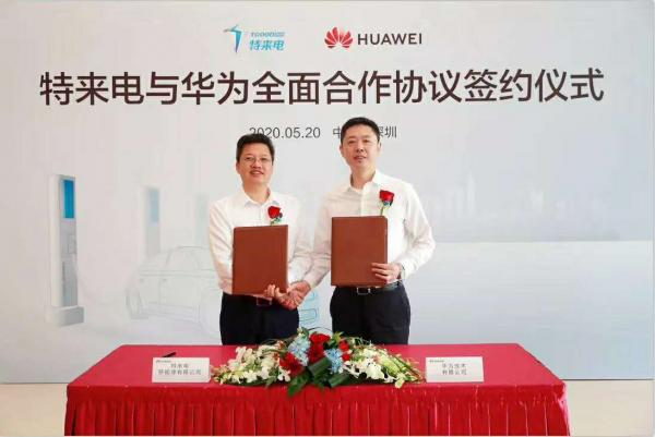 推动桩联网建设,特来电与华为签署全面合作协议