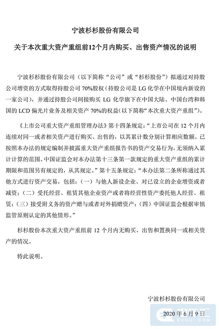 杉杉股份收购LG化学旗下LCD偏光片相关资产70%股权