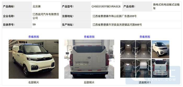 334批新车公告:比亚迪电池外供中通客车,换电车辆申报提速