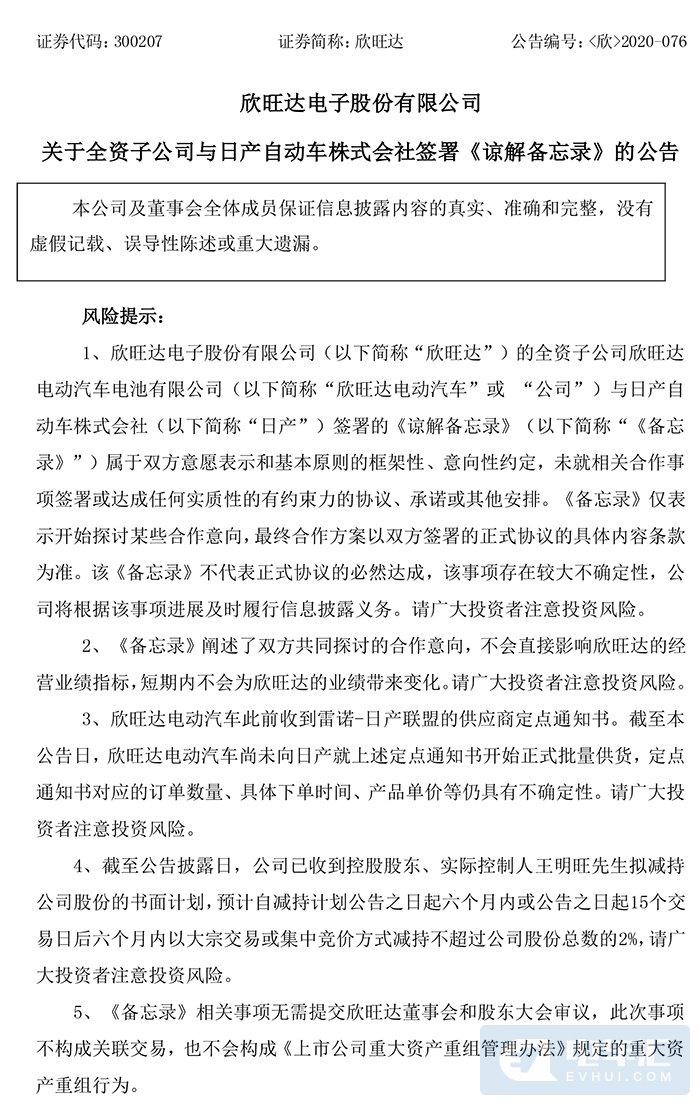 日产宣布将与欣旺达联合开发下一代车载电池