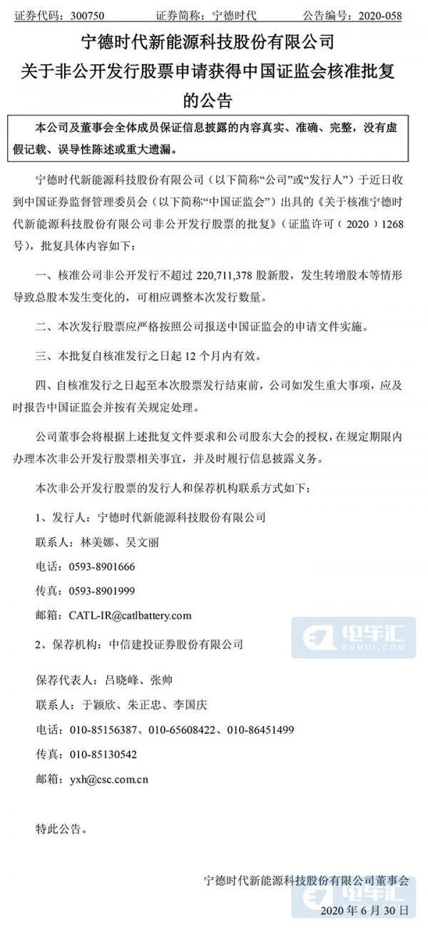 宁德时代非公开发行2.21亿股新股申请获中国证监会核准