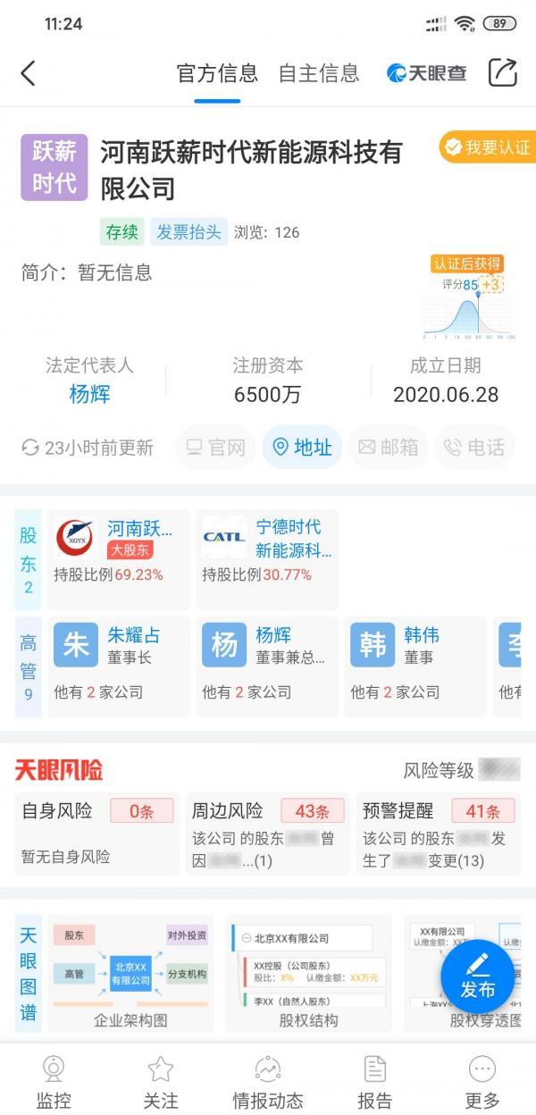 宁德时代联合河南跃薪智能成立新公司 经营范围涉及电动化无人矿卡等