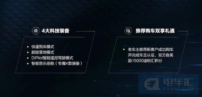 刀片電池首次上車,比亞迪漢正式上市:補貼後售價21.98萬元起