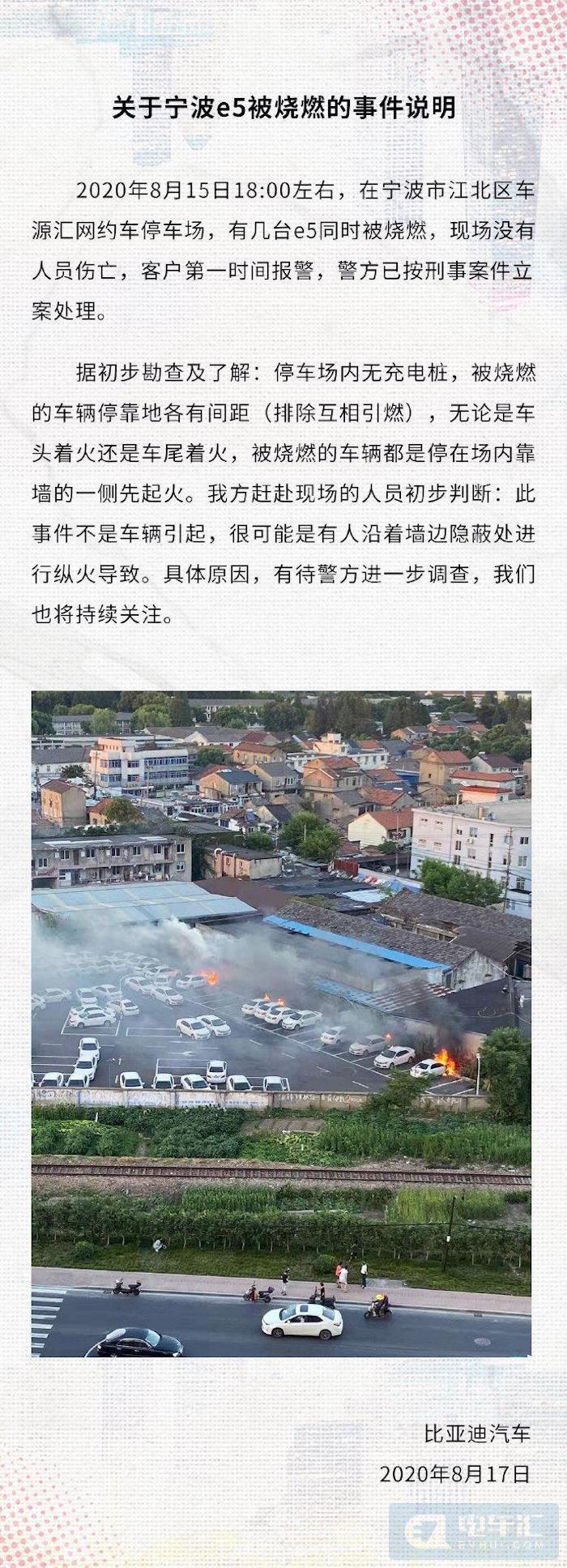 比亚迪回应宁波多台e5电动汽车被烧燃事件:初步判断是人为纵火